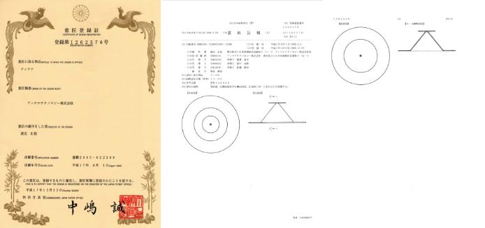 意匠登録証 登録第1262576号  2005年12月22日取得