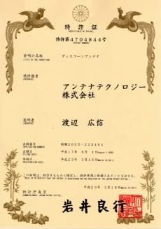 特許証 特許第4879289号  2011年12月09日取得