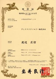 特許証 特許第4927665号  2012年2月17日取得