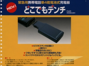 「携帯電話機用外付電池ケース」実用新案登録 第3055755号