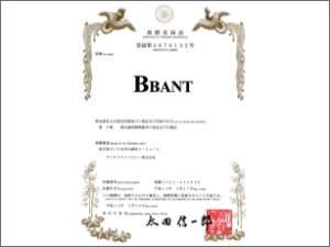 『BBANT』 商標登録4676132号