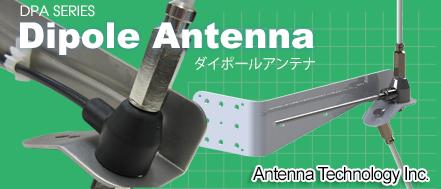 ダイポールアンテナ DPAシリーズ販売開始